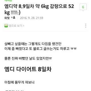 도매환영/한달-40kg/엠디다이어트/엄청난후기/생활힘듬/강력식욕억제