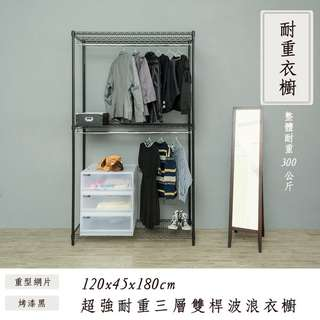 【 dayneeds 】超強耐重中間加強 120x45x210cm 三層雙桿衣櫥架_烤漆黑SXZ18483210LBK-2
