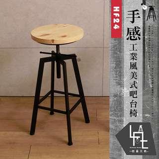 【微量元素】手感工業風美式吧台椅-淺色椅面 HF24-W