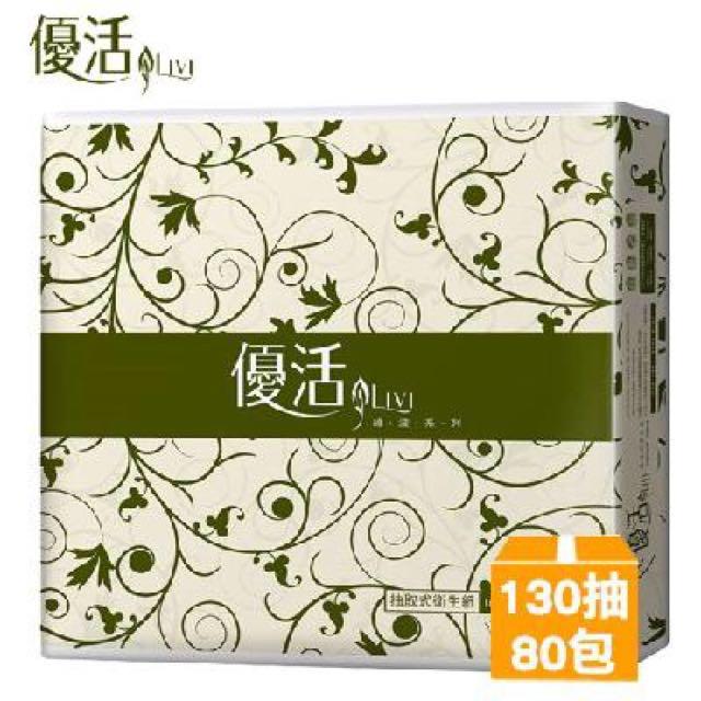 (團購)優活抽取式衛生紙130抽x80包/箱