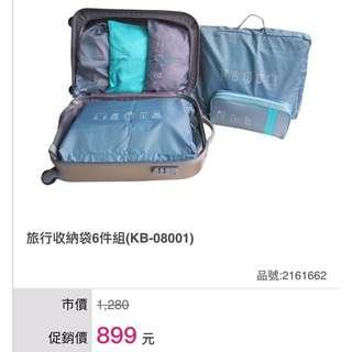 全新 收納袋旅行組(6件組) 韓系風格 外出旅遊必備用品