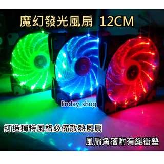 現貨只要89元 LED風扇 激光 流光 LED 散熱 風扇 綠色 藍色 紅色 白色 12CM 靜音 批發 團購 電腦 大4PIN 小3PIN