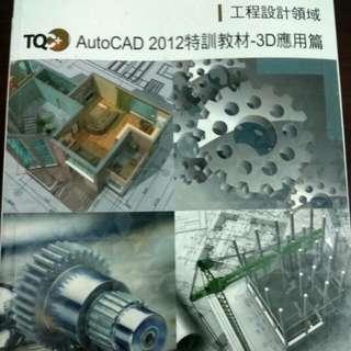Auto Cad 3D應用