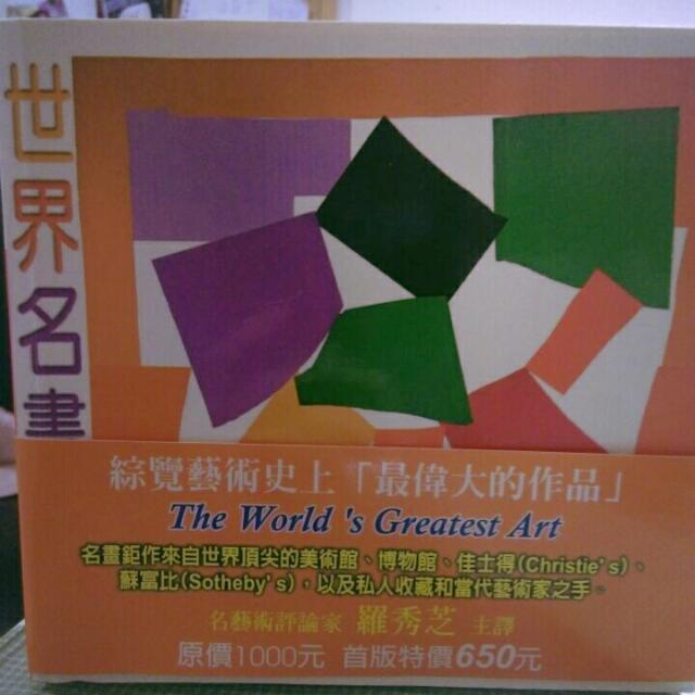 【全新】世界名畫圖集