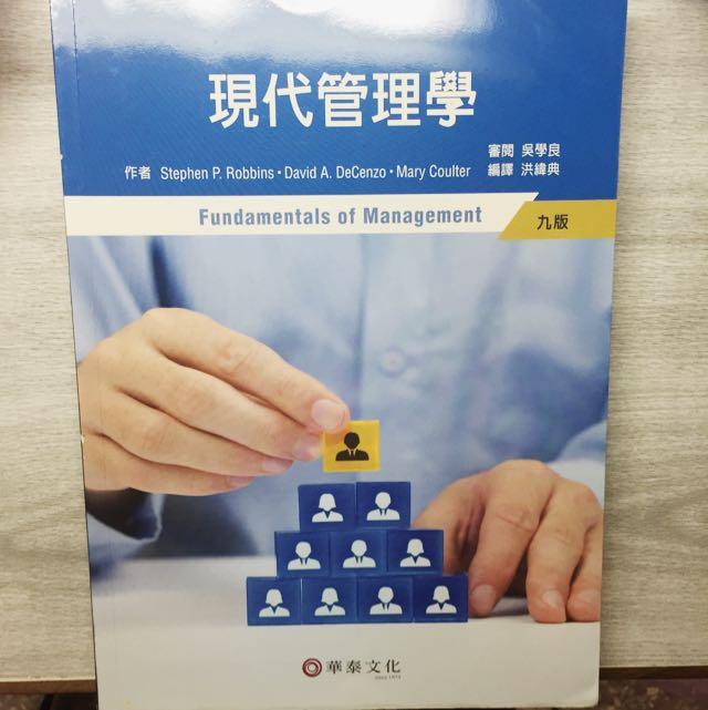 現代管理學(華泰文化)