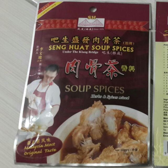 馬來西亞肉骨茶香料