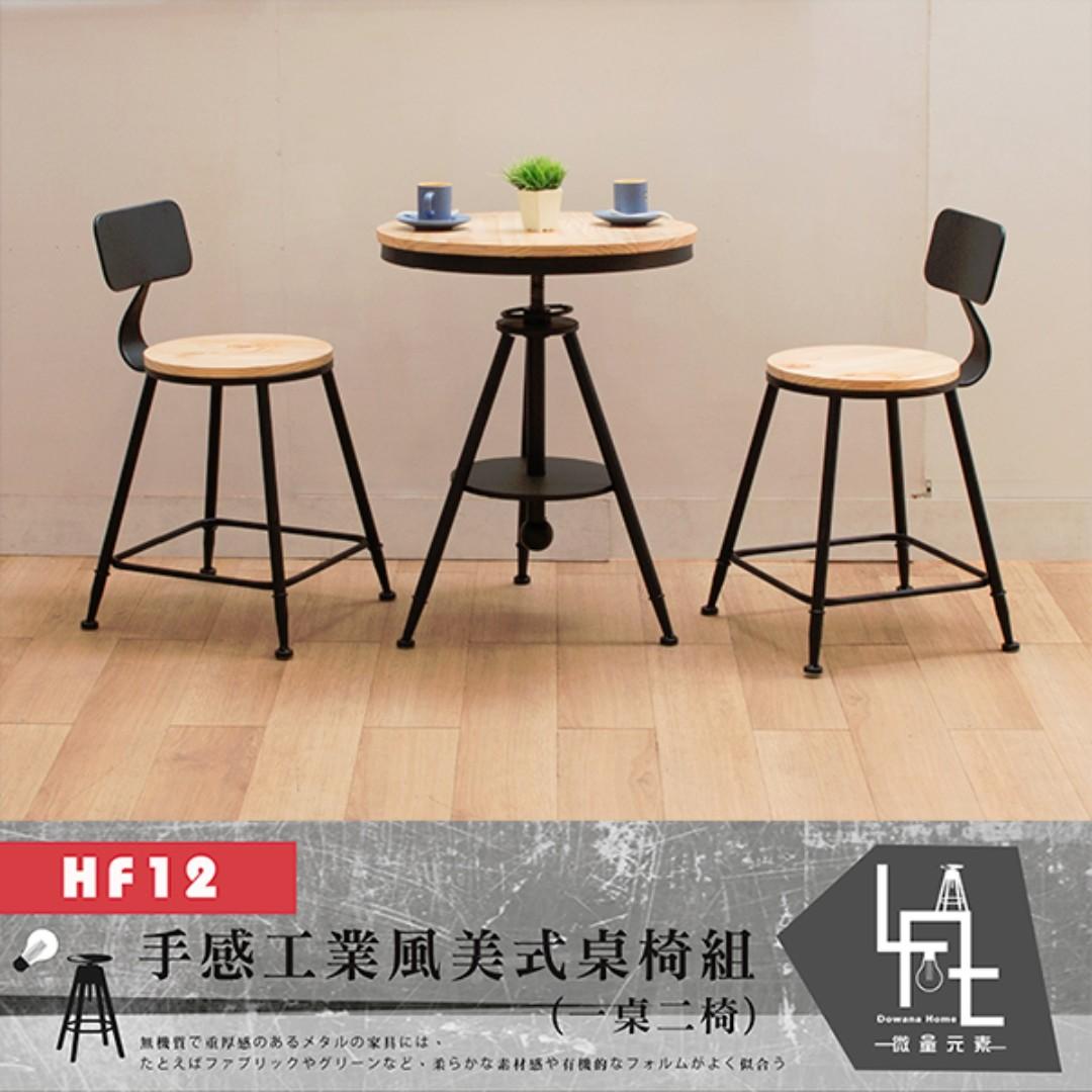 【微量元素】手感工業風美式桌椅組/HF12-W-淺色面【組】