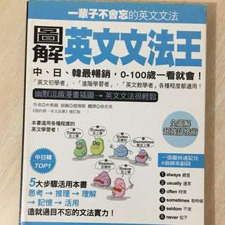 國際學村 英文文法王 Grammar book