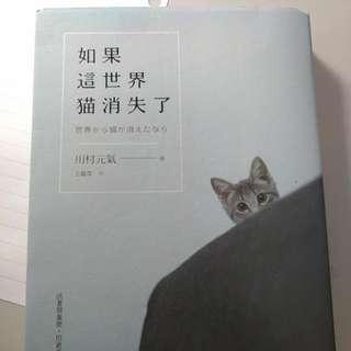 (九成新)如果這世界貓消失了