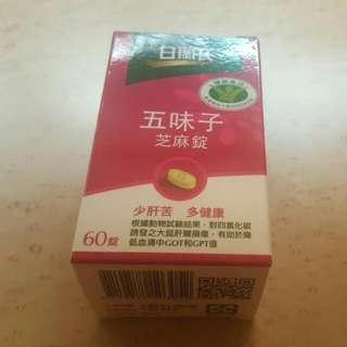 白蘭氏五味子芝麻錠/60錠