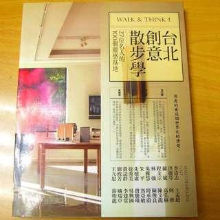 【新生活二手書店_台灣旅遊EB2】《台北創意散步學》ISBN:9861201351│麥浩斯│九成新│原價300元