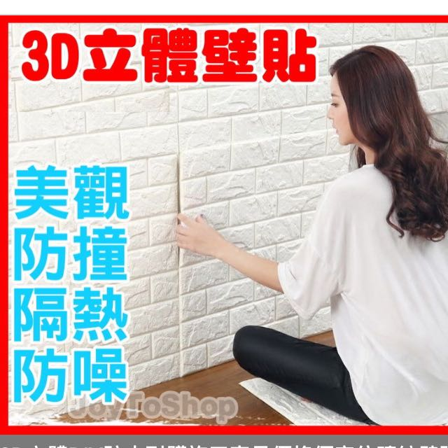 徵團!想要一起團的 3D立體壁貼