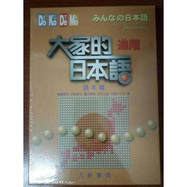 CD_大家的日本語 進階 讀本篇 有聲CD版 大新書局