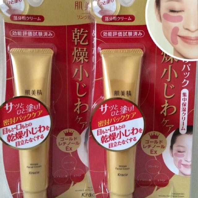 HADABISEI MOISTURE LIFT WRINKLE For EYE And MOUTH