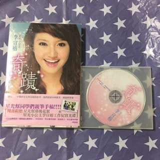 李宣榕 星光小公主 奇蹟 親筆簽名 附光碟 送海報 星光幫海報