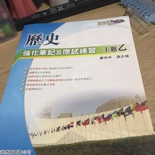 世界歷史 強化筆記及應試練習 世界歷史參考書