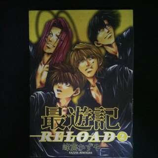 Saiyuki Reload 最游记 Kazuya Minekura
