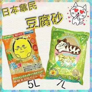 5L 💛日本砂-韋民 豆腐砂💛