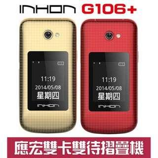 INHON G106+ 雙螢幕摺疊機 3G老人機 3G手機 孝親機 長輩機 摺疊手機 摺疊老人機 銀髮族手機 大螢幕 大字體 大鈴聲【全新未拆封原廠盒裝】
