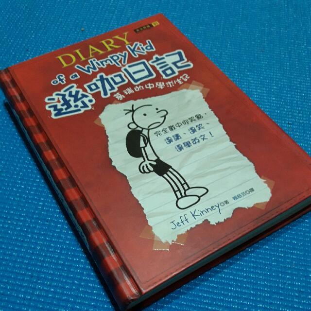 遜咖日記 精裝版 中英文對照