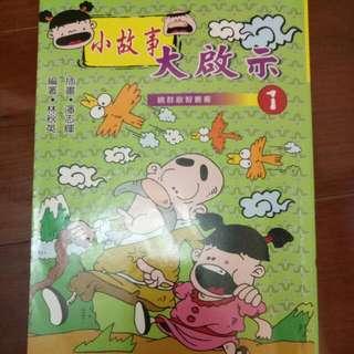 3-10歲 小故事大啟事 曉群出版