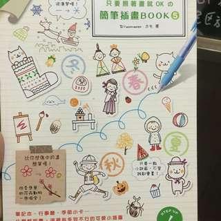 簡單插畫book5
