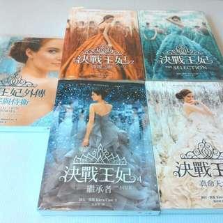 決戰王妃1~4集+外傳 共5本(不分售)送封面書籤 /二手書籍 書套包覆珍藏小說(免運費)