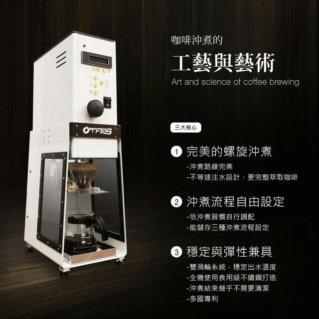自動手沖咖啡機