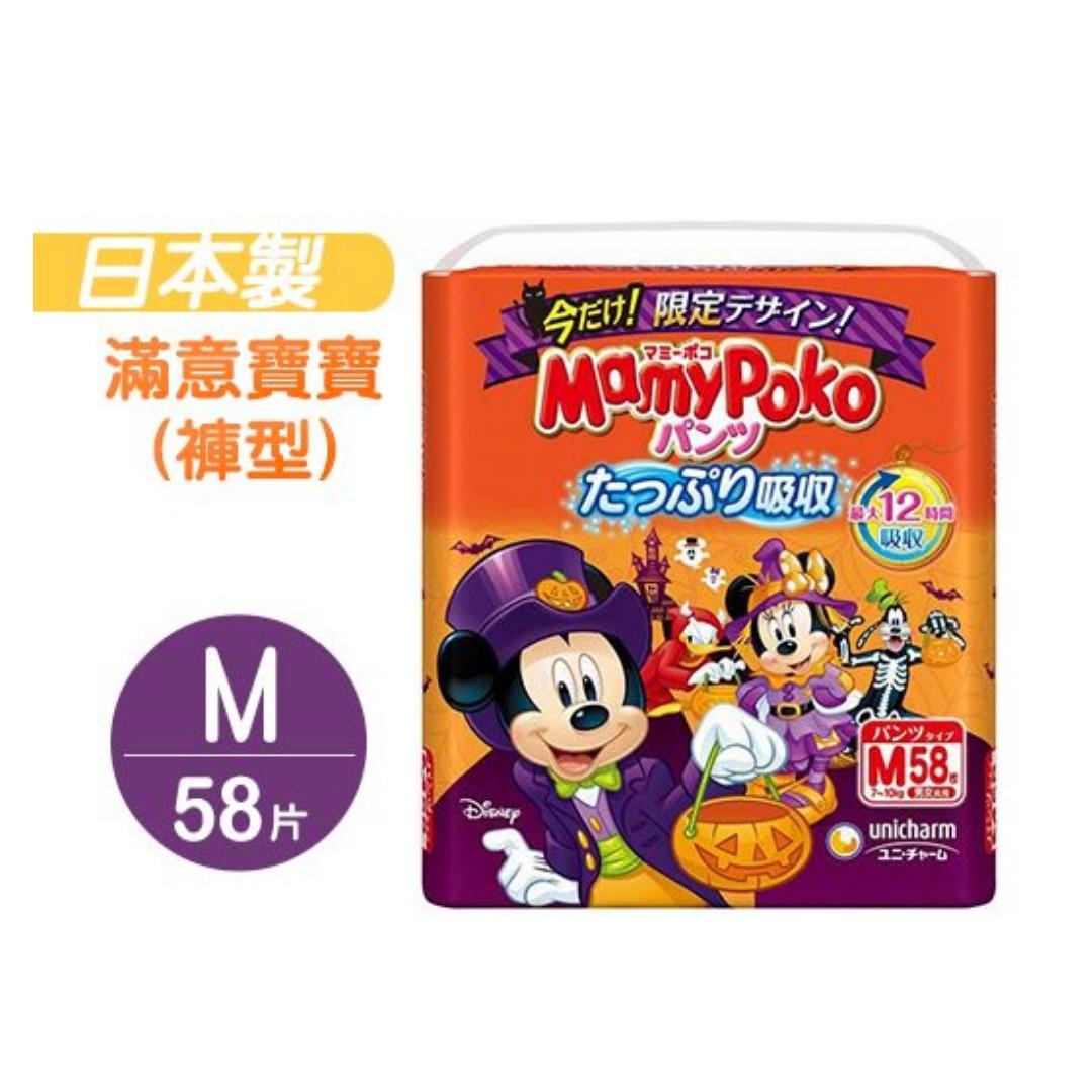 【現貨】 滿意寶寶 日本境內 萬聖米奇 黏貼 M  褲型 M L 還有櫻花限定版 黃色米奇版