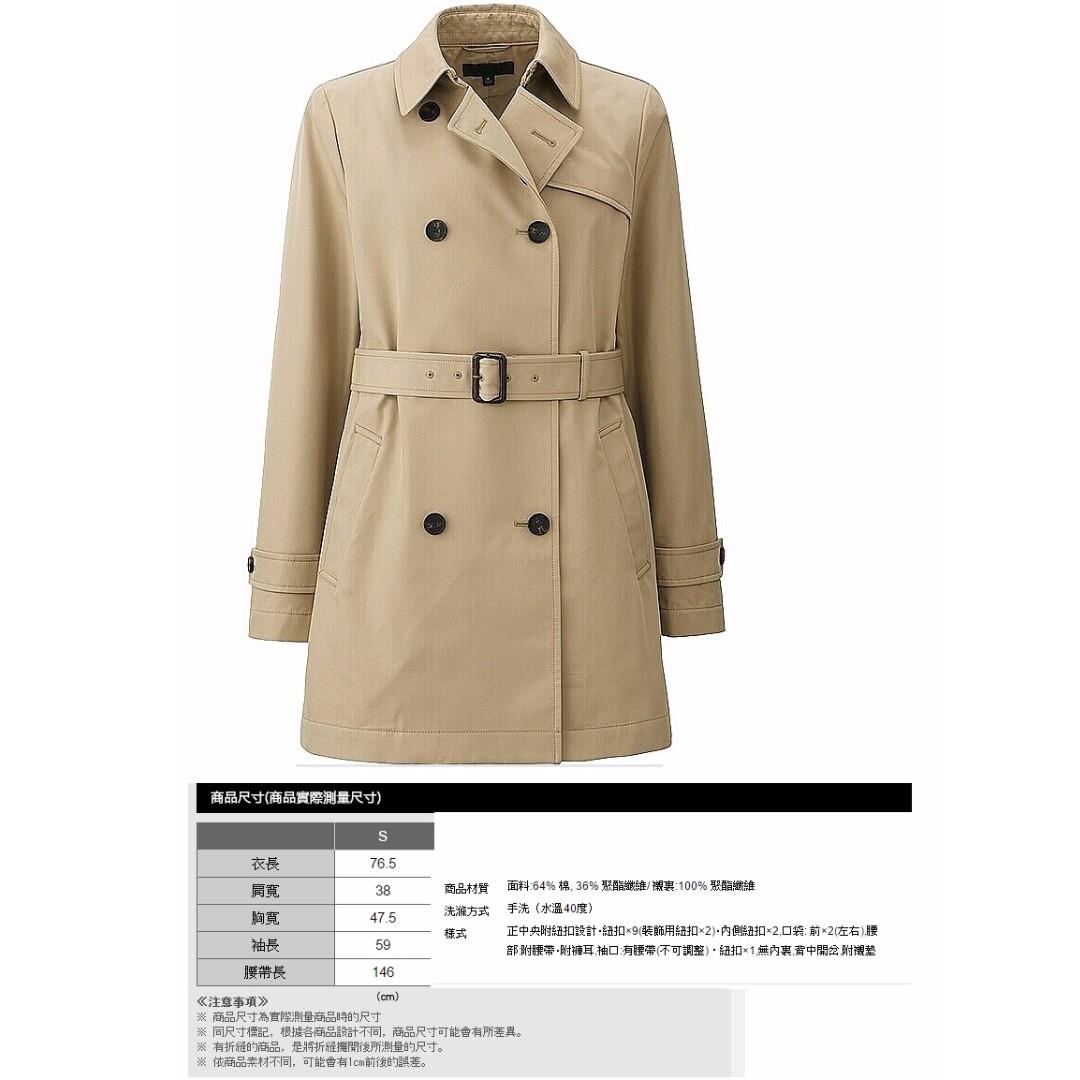 *** 轉賣 *** UNIQLO 修身風衣外套(卡其) /S號/附實拍圖