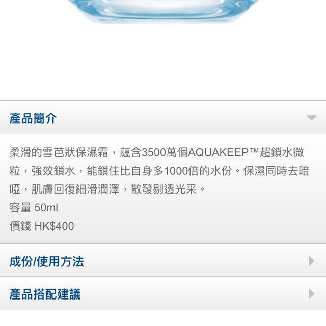 Biotherm 温泉美肌保濕霜 Aquasource Skin Perfection 50ml