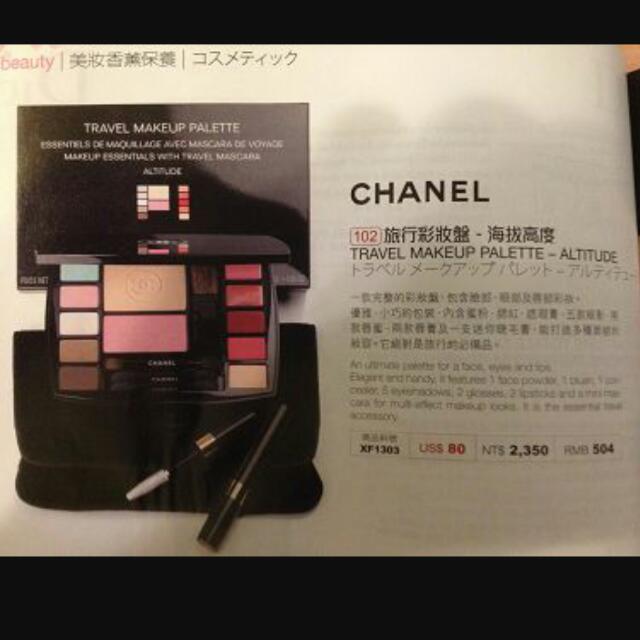 CHANEL 旅行彩妝盤+ CHANEL 四色眼影盤
