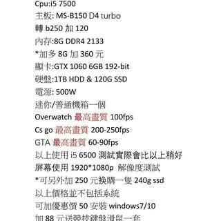 電競電腦i5 7500 1060 6GB ddr4 8G B150 順玩GTA OVERWATCH NBA等等