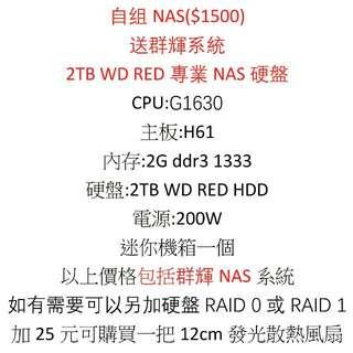 自組nas 送群暉系統 synology系統 2TB WD RED