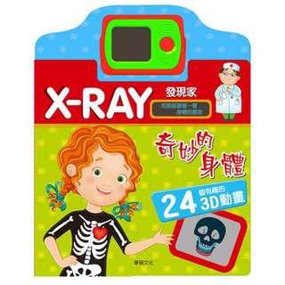 X-RAY發現家_奇妙的身體