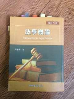 法學概論_修訂八版