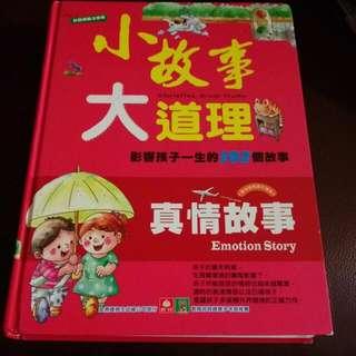 精裝硬皮優質兒童書
