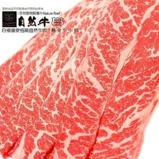 極禾楓肉舖☆美味牛肉☆白楊嶺安格斯冷藏自然牛小排(PRIME)☆香甜可口☆