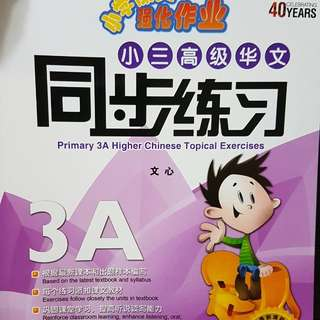 P3 Higher Chinese Assessment Books