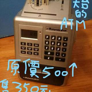 ATM存錢筒