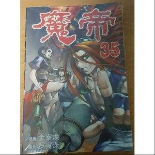 魔帝 (漫画) 第35本 Comic Volume 35
