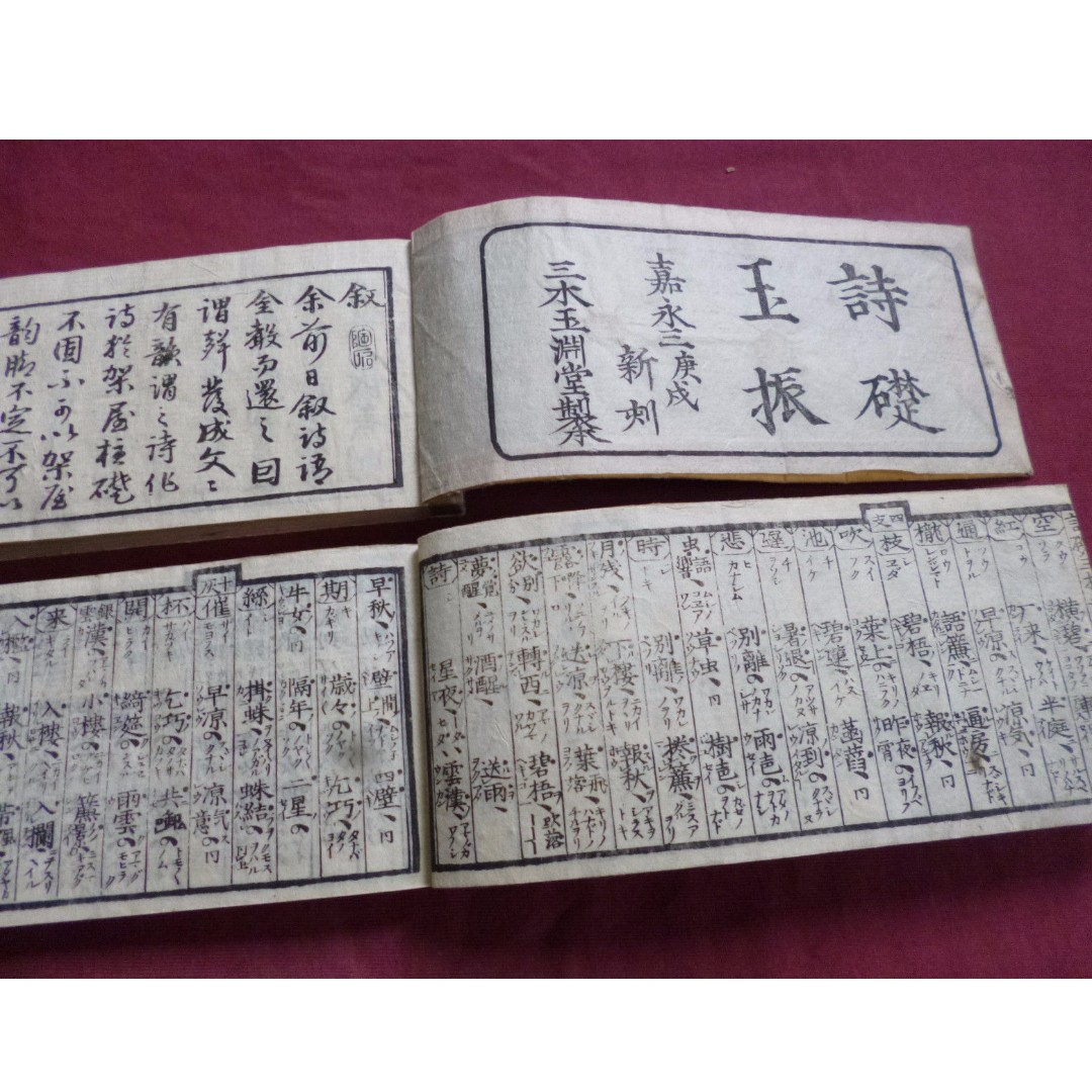 Antique – Book - 1850 - Japanese Woodblock Print - Shi So Gyoku Shin Poetry Manual Set