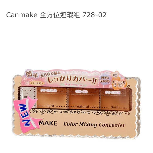 Canmake 全方位遮瑕組 2號色 遮瑕膏 遮瑕盤