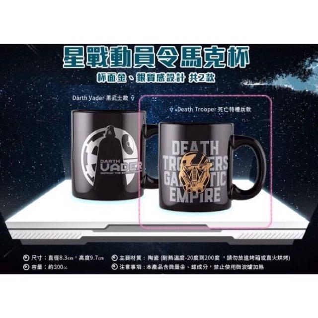[全家]星際動員令馬克杯✨Death trooper款