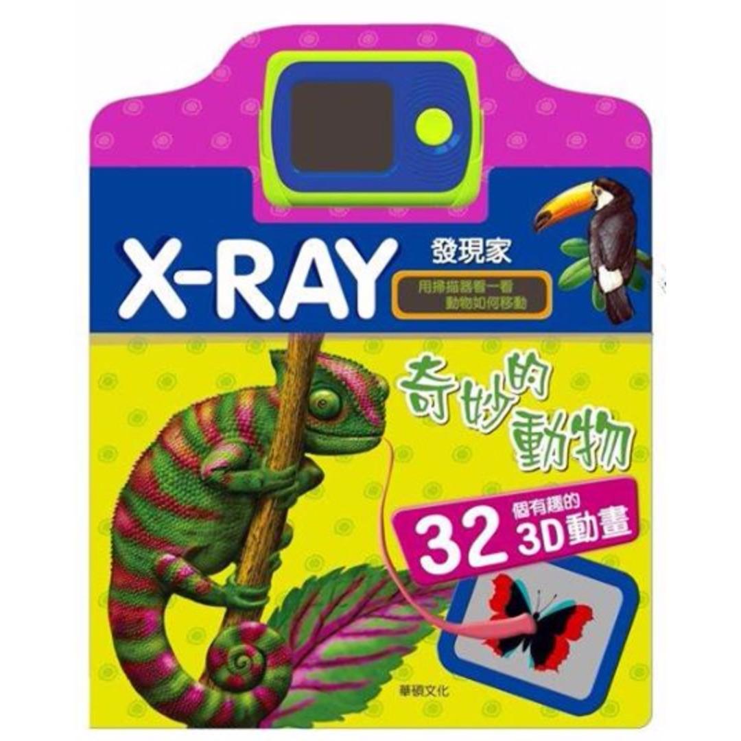 X-RAY發現家_奇妙的動物