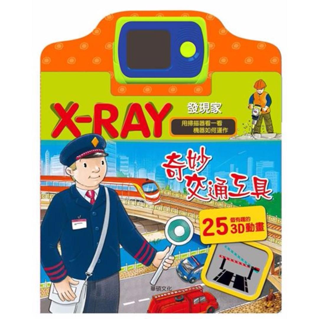 X-RAY發現家_奇妙交通工具