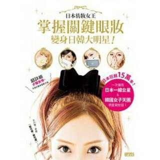 掌握關鍵眼妝 日本仿妝女王 美妝書