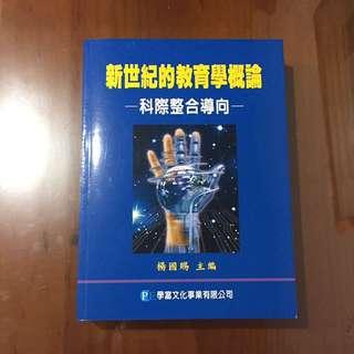 🚚 (全新)新世界的教育學概論