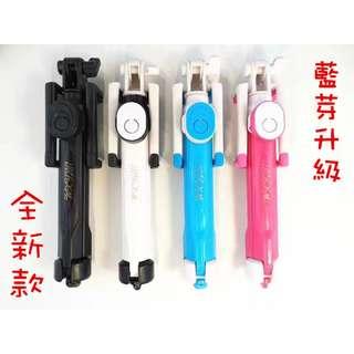 新款 二代三腳架自拍桿 自拍神器 籃芽升級 自拍棒 自拍桿 籃芽自拍桿 懶人必備 兼容iOS/安卓 (含遙控器)