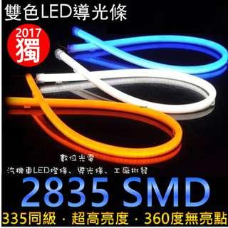 [數位光電] 2835SMD 超高亮度LED雙色導光條 100%防水 335同級【360度無亮點獨家專利導管設計】